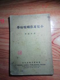 民国三十六年版:小儿耳鼻咽喉病学