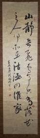 手书真迹书法:张福明草书作品