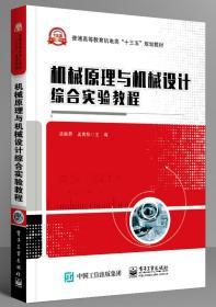 机械原理与机械设计综合实验教程