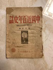 中国近百年史话