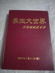 养生大世界2003年(第1-12期)