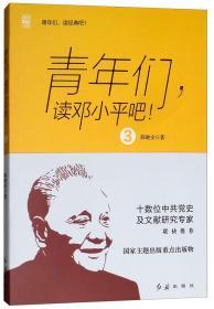 青年们,读邓小平吧(3)