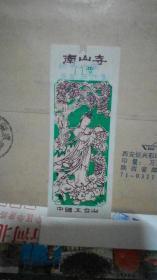 五台山南山寺塑料门票