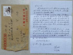 中国音乐家协会副主席,音协上海分会副主席,《白毛女》总谱编篡者,作曲之一瞿维致音乐教育家程民生教授信札及实寄封