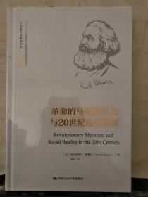 马克思主义研究译丛·典藏版:革命的马克思主义与20世纪社会现实(未拆封)