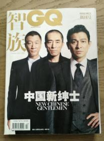 智族QQ2009创刊号