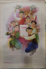 中国经典年画宣传画电影海报大展示---70年代年画----《华主席送给咱无价宝》----2开--虒人荣誉珍藏