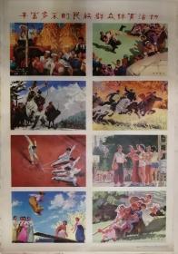 中国经典年画宣传画电影海报大展示---70年代年画----《丰富多彩的民族群众体育活动》----2开--虒人荣誉珍藏