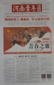 《河南青年时报》更名号,也是国庆70周年报