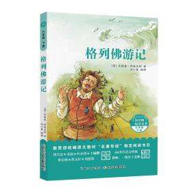 和名师一起读名著:格列佛游记 (九年级.下册)