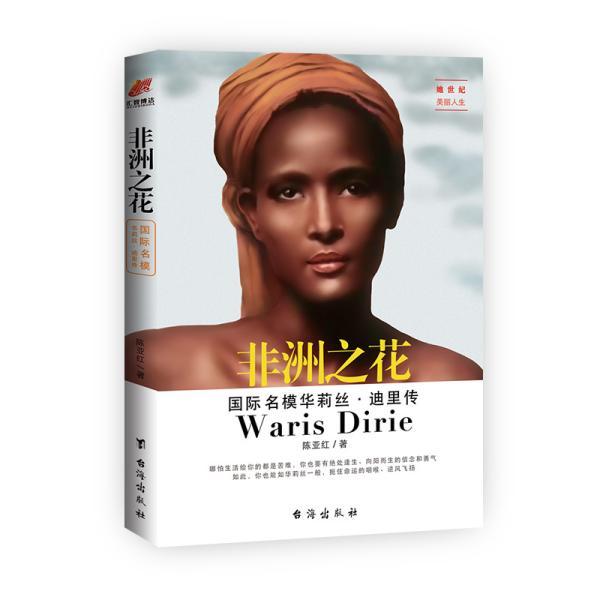 非洲之花:国际名模华莉丝·迪里传