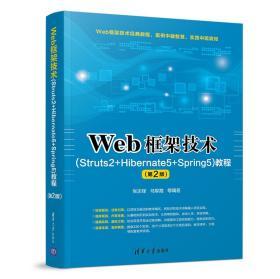 Web 框架技术(struts2+hibernate5+spring5)教程