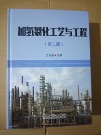 加氢裂化工艺与工程(第二版)