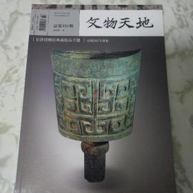 文物天地杂志