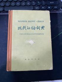 现代汉语词典 商务印书馆