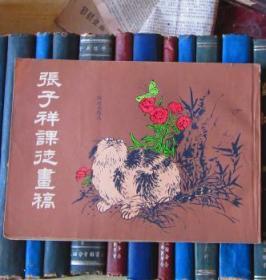 张子祥课徒画稿(1984年一版一印)