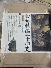 白话精编二十四史:第三卷、三国志、晋书