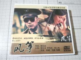 风筝12DVD碟片 柳云龙 罗海琼 李小冉