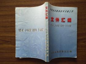 陕西省扫除青壮年文盲工作文件汇编
