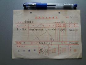 50年:上海火柴大王 刘鸿生 提取缴纳 法国总会费用传票1张
