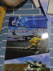 军事训练与民防教育