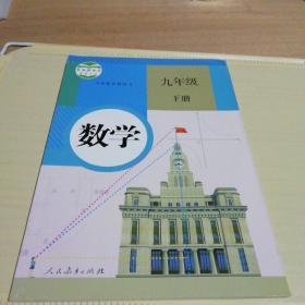 义务教育教科书  数学九年级下册