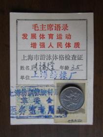 文革上海纺织橡胶厂游泳体格检查证