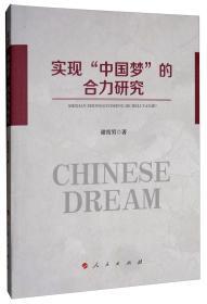 """實現""""中國夢""""的合力研究"""