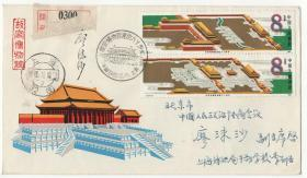J120, FDC故宫博物馆建院60周年。首日封从上海挂号寄去北京故宫。廖沫沙签印。