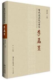李孟昱/当代岭南文化名家