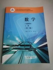 数学 基础模块上册 第3版
