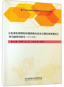 《毛泽东思想和中国特色社会主义理论体系概论》学习指导与练习:2018年版