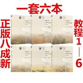 中国古代文学作品选 郁贤皓 繁体字版 1-6卷 一套六本