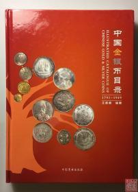 权威银币工具书《中国金银币目录》