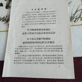 关于攻击参加千阳地区社敎的解放军同志的公开检讨