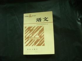 初中基础知识补习丛书: 语文