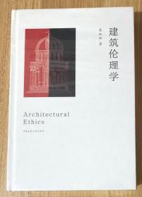 建筑伦理学 Architecutral Ethics 978-7-112-21903-2