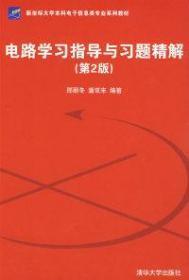 新坐标大学本科电子信息类专业系列教材:电路学习指导与习题精解(第2版)