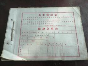 带语录的帐簿(1969)