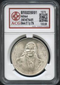 1979年墨西哥莫雷洛斯100比索银币一枚,ACG MS64   评级币   保真