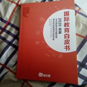 2020北京国际教育白皮书