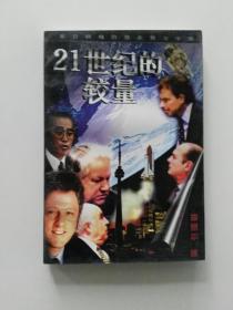 21世纪的较量:美日欧俄四强走势与中国