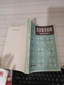 名作集萃选讲 《中国古代作品部分》 (上)