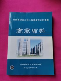安徽省建设工程工程量清单计价依据   宣贯材料