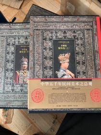 中国民间美术全集 5.6 服饰卷 上下共两册 穿戴编 8K精装带盒 带腰封 全新品相 全网仅一套