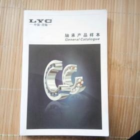 中国·洛轴LYC轴承产品样本