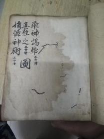 道光原本彩绘内炼神术《先天斗姥座功大法》售彩印本。70面
