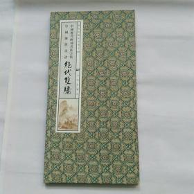 中国历代碑刻书法全集 中国传世书画谱 绝代双骄
