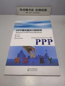 PPP模式融资问题研究