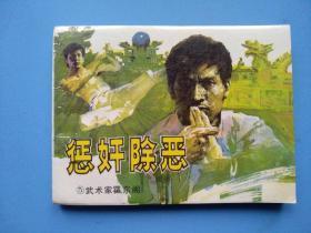 惩奸除恶(武术家霍东阁)(5)